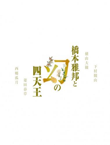 四天王_図録表紙_fix_ol