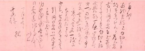 正岡子規《伊藤左千夫宛書簡》1901年