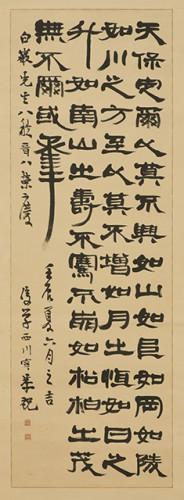 西川 寧《『詩経』小雅「天保」一節》1952年