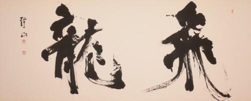 上條信山《飛龍》1985年