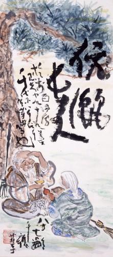 小川千甕《高砂》1969年