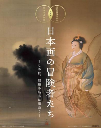右:菱田春草《羅浮仙》(部分)長野県信濃美術館蔵         左:西郷孤月《月下飛鷺》(部分)松本市美術館蔵