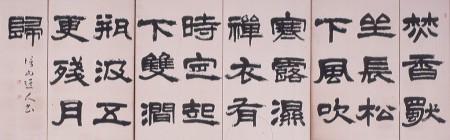 大智禅師偈頌