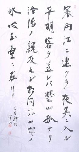 《王昌齢詩「芙蓉楼送辛漸」》1988年