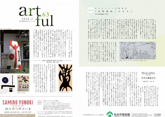 artfulf63front