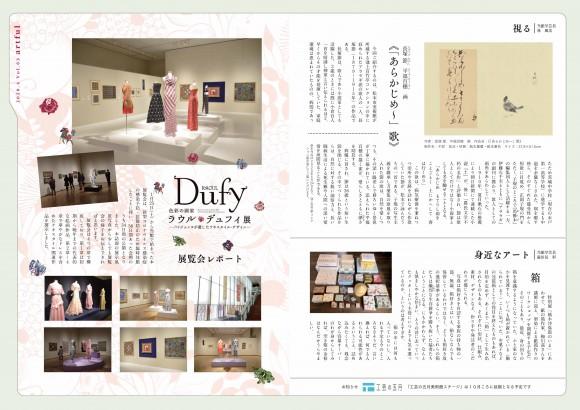 松本市美術館newsあーとふるvol.63(PDF)