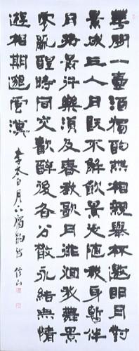 《李太白詩「月下独酌」》