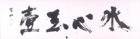 《氷心玉壷》1988年