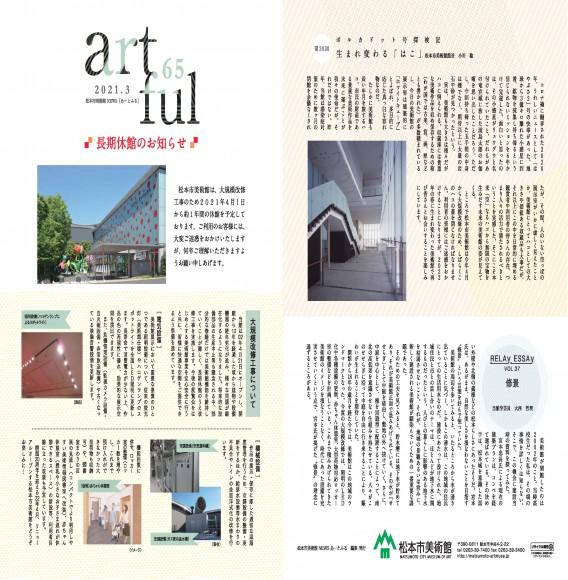 artful65_ページ_1